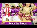 Download Duniya Hey  Song |Unakkaga Ellam Unakkaga Tamil Movie Songs | Karthick| Mumtaj| Pyramid Music MP3 song and Music Video