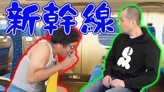 スリムクラブ コント「新幹線」