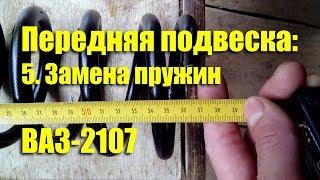 Замена передних пружин ВАЗ-2107. Есть ли эффект?