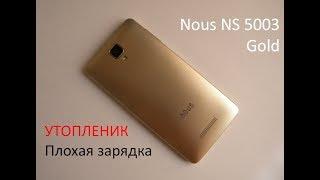 Nous NS 5003 Gold (Профілактика та ремонт)