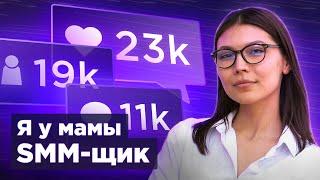 Сколько зарабатывают SMM-специалисты в Казахстане?