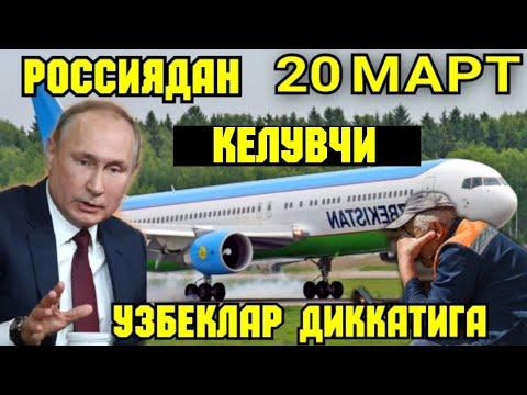 РОССИЯГА ПАРВОЗЛАР КАЧОН КУЙИЛИШИ МАЛУМ БУЛДИ ...