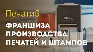 Франшиза Печати(http://www.beboss.ru/franchise/2242 Открытие производства печатей и штампов по системе франчайзинга является надежным..., 2016-02-24T10:56:10.000Z)