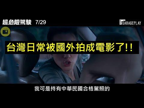 超危險駕駛預告(二創)|阿不就台灣日常而已嗎...