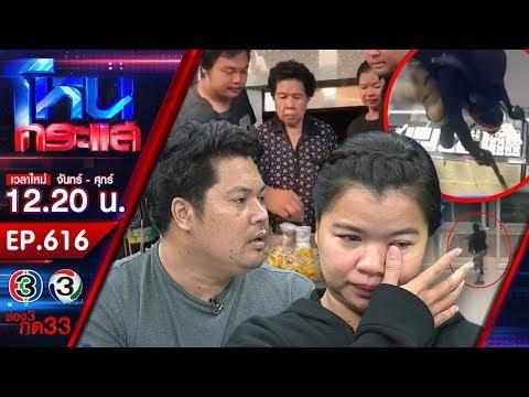 ครบ 7 วัน กรณีกราดยิงชิงทองลพบุรี พ่อ-แม่น้องไทตัล วอนอย่ากดดันตำรวจ - วันที่ 16 Jan 2020