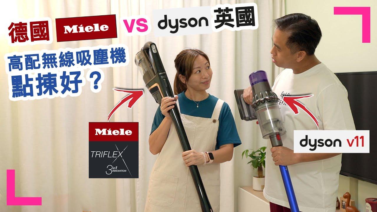 【Miele Triflex HX1 vs DYSON V11】德國Miele挑戰英國DYSON - 高配置無線吸塵機,史丹尼太太又點㨂呢? (香港/繁中字幕)
