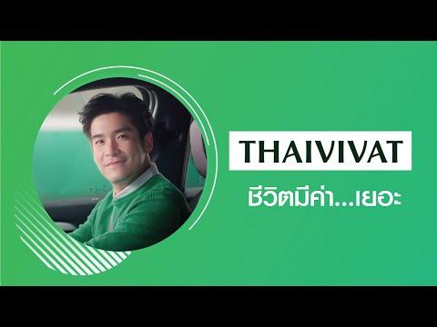 ประกันรถเปิดปิดไทยวิวัฒน์ เปลี่ยนเรื่องค่าใช้จ่าย ให้เป็นเรื่องเล็ก