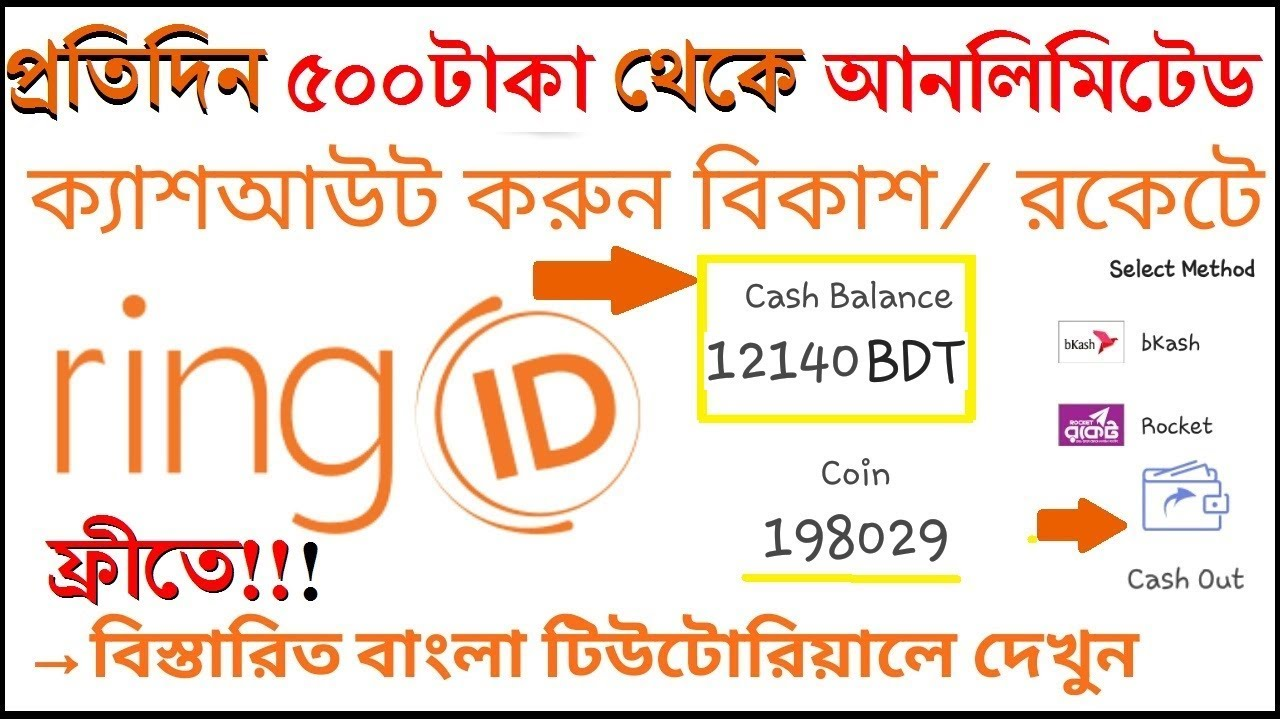 RingID Exclusive Offer 2019! Best earning app Daily 500Tk to Unlimited Free    With Cashout Proof