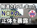 【青山繁晴vsNHK】青山繁晴の爆弾発言で報道されてしまったNHKの正体!スタジオ騒然にマスコミ偏向報道と反日�