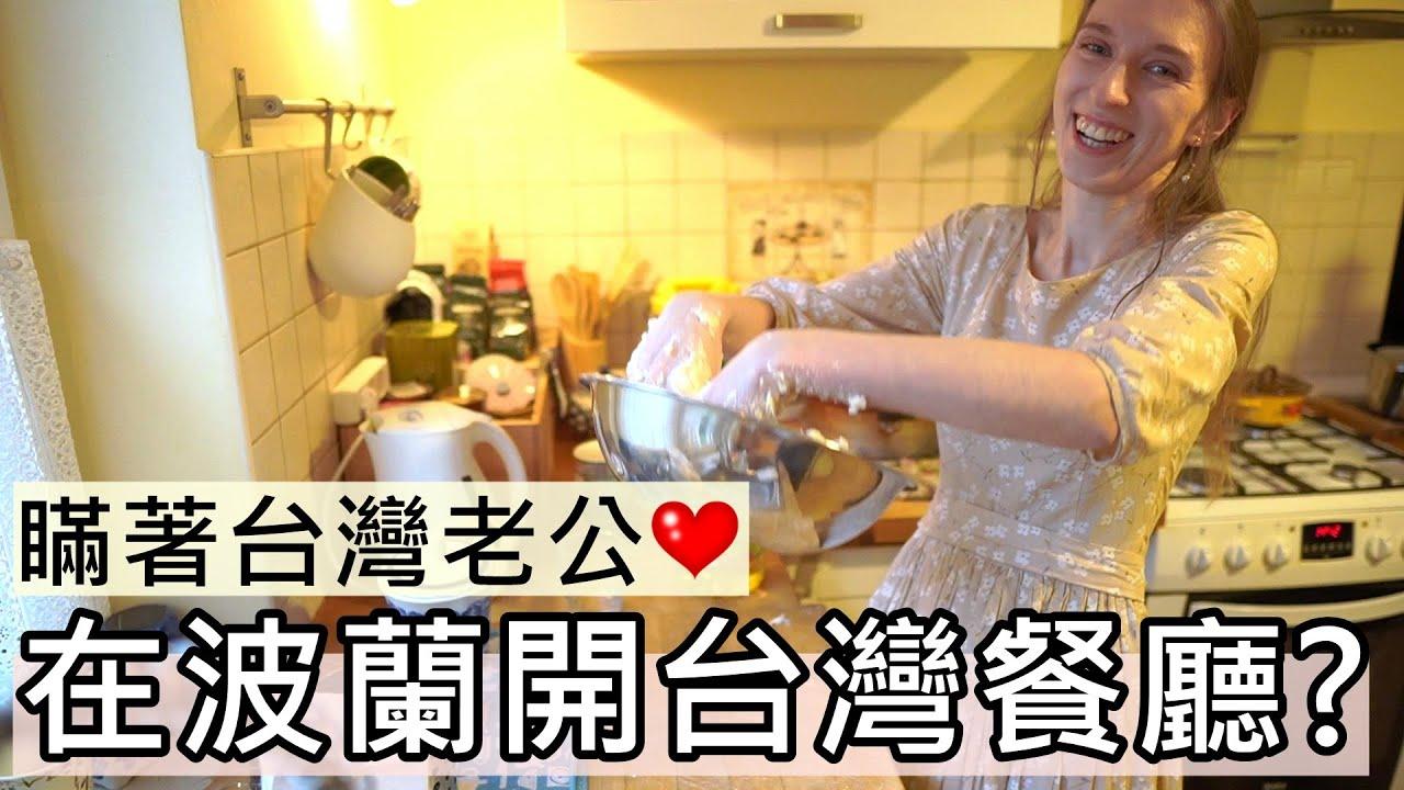 波蘭女孩瞞著台灣老公,在波蘭開台灣餐廳?竟然端出驚人的料理!