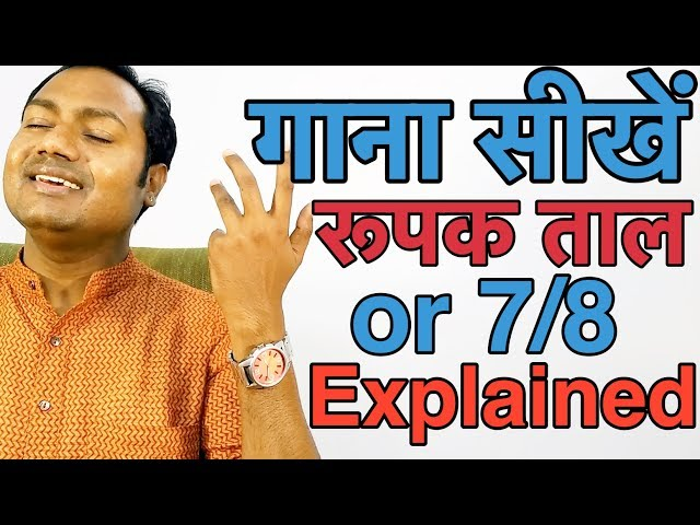 Rupak Taal or 7/8 Explained Indian Classical Singing Lessons/Tutorials By Mayoor