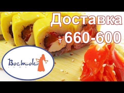 ДОСТАВКА ЕДЫ СТАВРОПОЛЬ МИХАЙЛОВСК 660 600 Японская кухня РОЛЛЫ В СТАВРОПОЛЕ МИХАЙЛОВСКЕ кафе