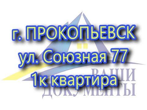 Продажа 1к квартиры г. Прокопьевск ул. Союзная 77