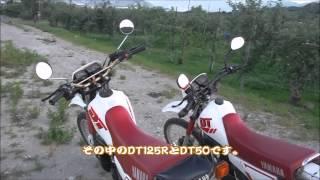 80年代大好き編  DT125R & DT50  オフロードバイク物語