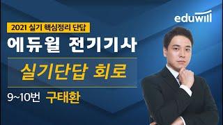 실기단답-회로(6) 전기(산업)기사 실기 핵심정리 (회…