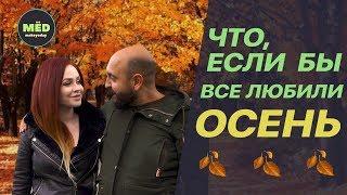 Что, если бы все любили осень?