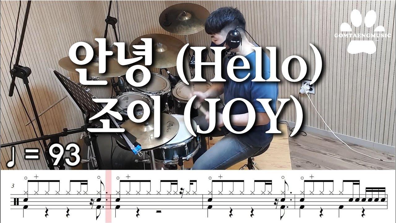 [곰탱뮤직] 조이 (JOY) - 안녕 (Hello) 드럼커버, 드럼악보 Drum Cover