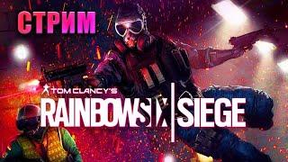 Tom Clancy's Rainbow Six Siege ►  РАЙНБОУ СИКС СИДЖ ► КАТАЕМ ВЕСЕЛИМСЯ [Игры Онлайн]