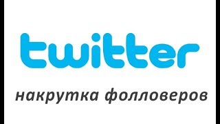 накрутка подписчиков в Твиттере. Бесплатный способ!