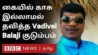 Vadivel Balaji death news – வடிவேல் பாலாஜிக்கு என்ன நேர்ந்தது? காமெடி நடிகருக்கு நேர்ந்த துயரம்