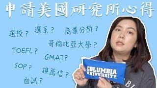 超詳細!半小時分享我申請美國研究所的心路歷程 | How I got into Columbia