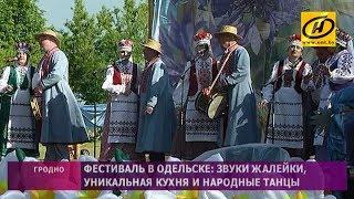 «Одельский фест» под Гродно