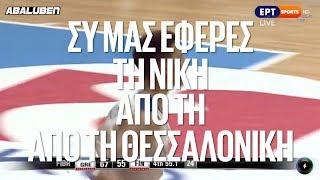 Βαγγέλης Ιωάννου - Συ μας έφερες τη νίκη | Luben TV