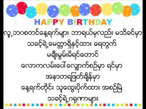 myanmar-gospel-birthday-song:-for-birthday---mee-mee-khal-w/-lyrics