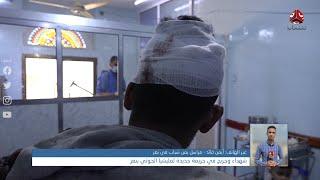 اخر حصلية لمجزرة مليشيا الحوثي بتعز