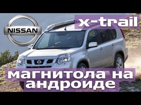 Nissan X-Trail T31 (2006-2012) - магнитола на Android 7.1 с сохранением кругового обзора.