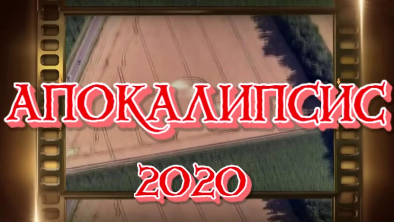 Апокалипсис 2020. Последнее послание человечеству. Круги на полях.