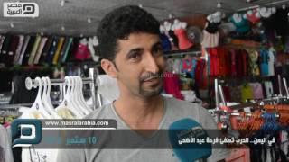 بالفيديو| في اليمن.. الحرب تطفئ فرحة عيد الأضحى