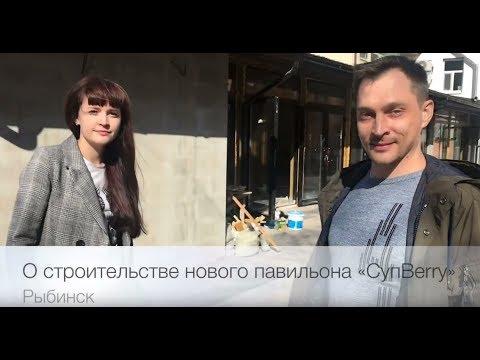 Новый павильон СУПBERRY