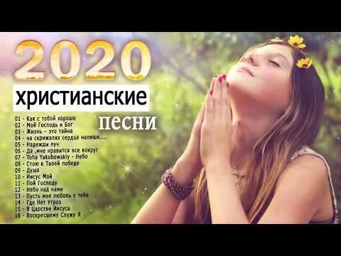 красивые христианские песни 2020 - новые песни хвалы и поклонения - Христианская Музыка СБОРНИК #1