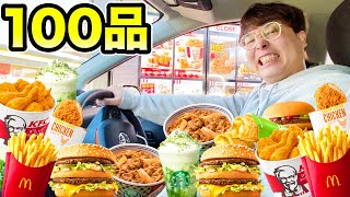 ドライブスルー100品食べ切るまで帰れません!!【マクドナルド、ケンタッキー、スタバ、すき家】