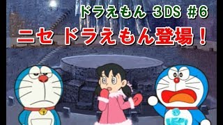 ドラえもん 映画 南極カチコチ大冒険 3DS!偽ドラえもん登場 #6