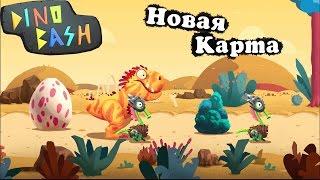 DINO BASH Атака Троглодитов #24 Дино Баш игра про динозавров веселое видео для детей Dinosaurs game