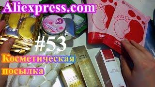 Посылка из Китая [Aliexpress] #53 - Большая косметическая посылка распаковка от Ани(, 2015-07-26T17:23:57.000Z)