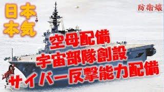 【防衛大網】 日本が本気モードです 空母配備・宇宙部隊創設・サイバー反撃能力配備 防衛計画の大綱の概要を掘り下げます