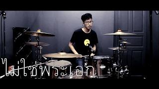 The Rube - Foe (ไม่ใช่พระเอก) Feat. หลิว อาจารียา Drum cover Beammusic