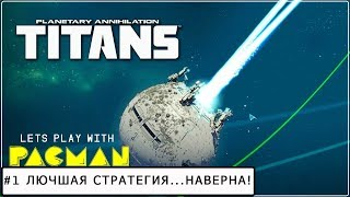 planetary Annihilation: TITANS Первый взгляд, но может и на долго! #1