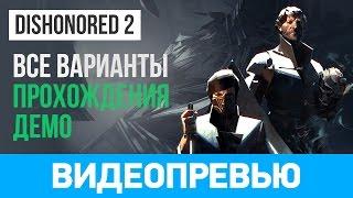 Все варианты прохождения демо Dishonored 2