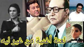 لعنة أغنية من غير ليه (  عبد الحليم حافظ  - محمد عبدالوهاب طاهر مصطفى هاني شاكر عامر منيب )