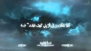 Surah Al - Ghashiya dhivehi tharujama (ކީރިތި ޤުރުއާނުގެ ދިވެހި ތަރުޖަމާ)