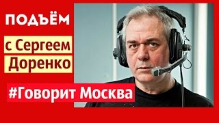 СЕРГЕЙ ДОРЕНКО  ПОДЪЁМ НА РАДИО ГОВОРИТ МОСКВА  24 10 2016