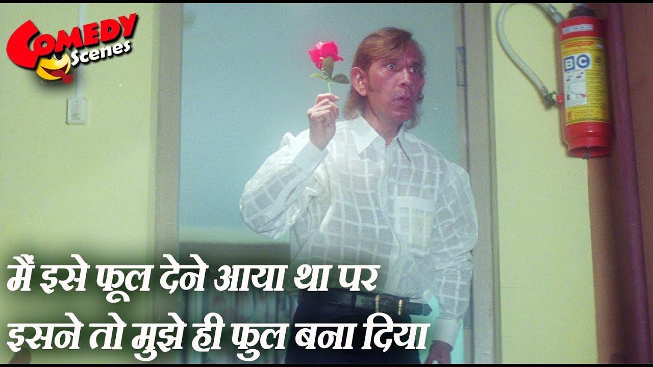 मैं इसे फूल देने आया था पर  इसने तो मुझे ही फुल बना दिया - Razak Khan Comedy