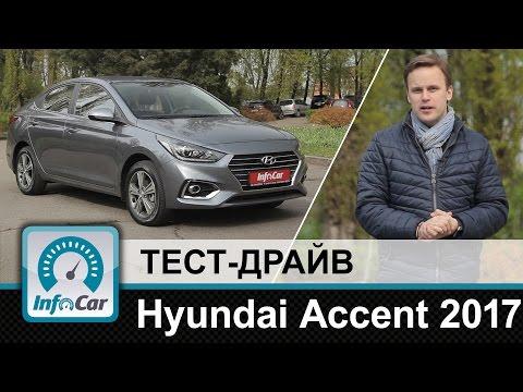 Hyundai Accent 2017 - тест-драйв InfoCar.ua (Хёндэ Акцент)
