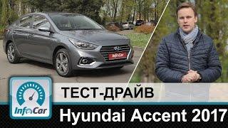 Hyundai Accent 2017 тест драйв InfoCar.ua Хенде Акцент смотреть