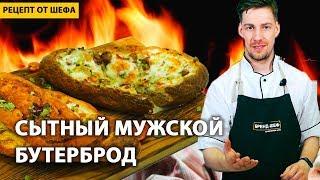 Рецепт мужского батон-бутерброда. Зерновой и чесночный багет