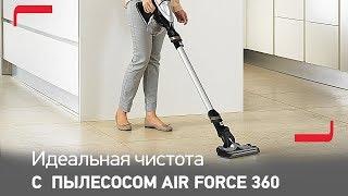 Идеальная чистота вместе с Tefal Airforce 360 TY9079